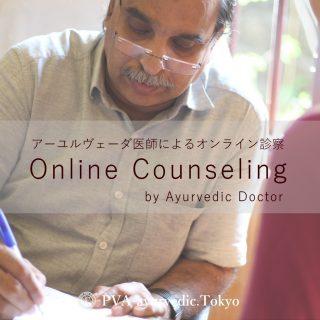 アーユルヴェーダ医師によるオンラインカウンセリング(診察)が始まります?